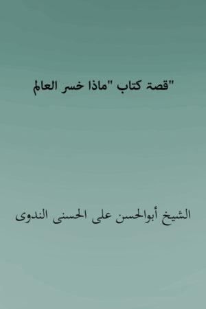 """Qissatan kitab - """"Maza Khasarul Alam""""- """"قصۃ کتاب """"ماذا خسر العالم"""