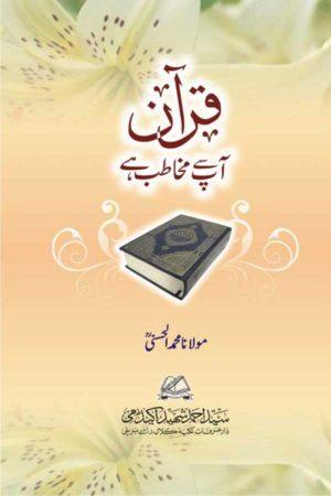 Quran Aapse Mukhtab Hai- قرآن آپ سے مخاطب ہے
