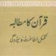 Qur'an Ka Mutaliba - قرآن کا مطالبہ