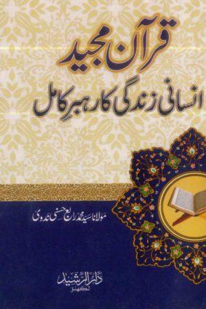 Quran Majeed Insani Zindagi ka Rahbar-e-Kamil- قرآن مجید انسانیت کے لیے رہبر کامل