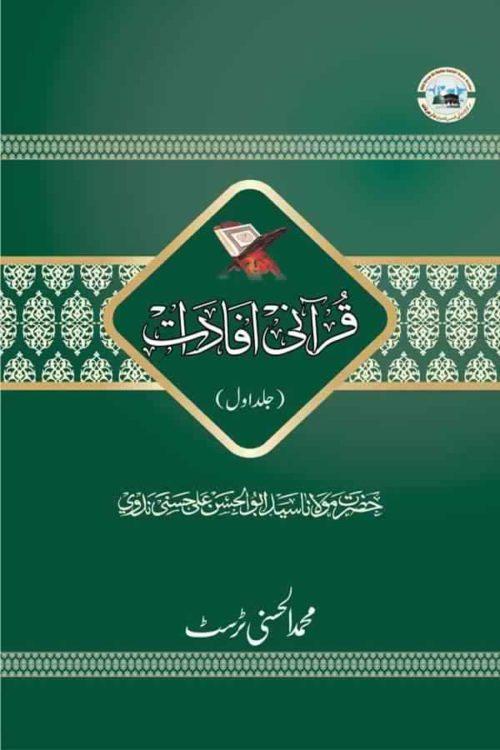 Qurani Ifadat – 1 - قرآنی افادات - اول