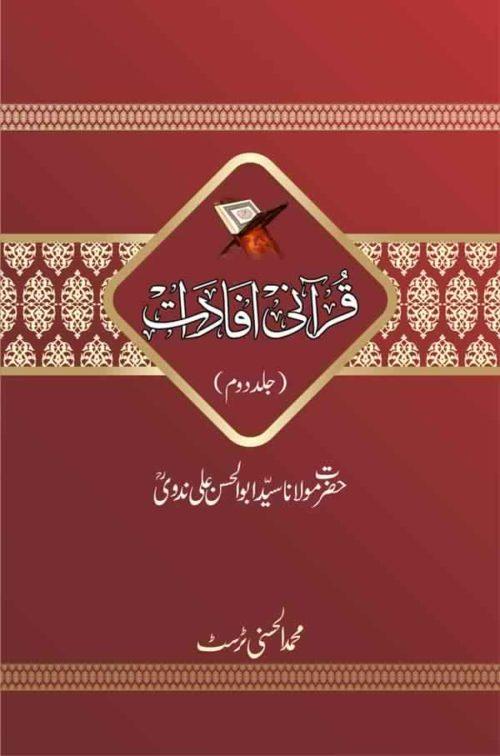 Qurani Ifadat – 2- قرآنی افادات - دوم