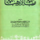 Rabbaniyah La Rahbaniyah- ربانیۃ لا رھبانیۃ