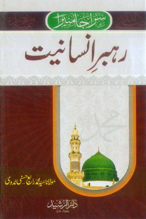 Rahbar-e-Insaniyat- رہبر انسانیت
