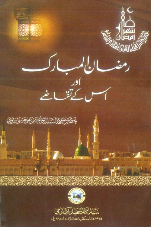 Ramzanul Mubarak Aur Usk Taqaze - رمضان المبارک اور اس کے تقاضے