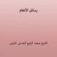Rasaeel Alaam - رسائل الأعلام