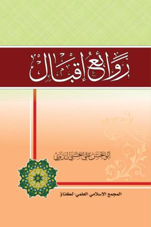 Rawai Iqbal- روائع اقبال