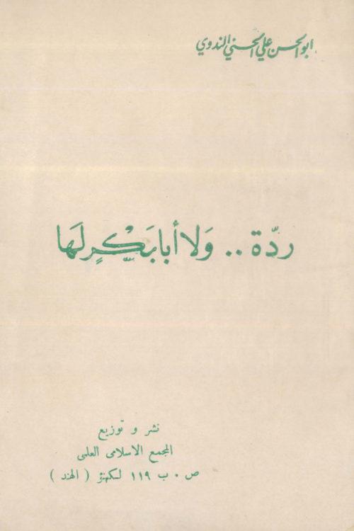 Riddatun Wala Aba Bakari Laha- ردۃ ولا أبا بکر لھا