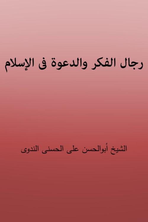 Rijalul Fikr Wa Al dawatu - رجال الفکر والدعوۃ فى الإسلام