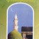 Risalaltul Munasibat Al Islamiyah- رسالة المناسبات الإسلامية