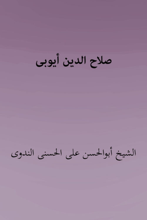 Salahuddin Ayubi- صلاح الدین أیوبی