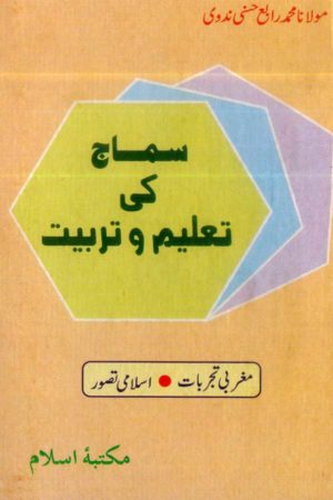 Samaj Ki Taleem Wa Tarbiyat- سماج کی تعلیم وتربیت انسانیت