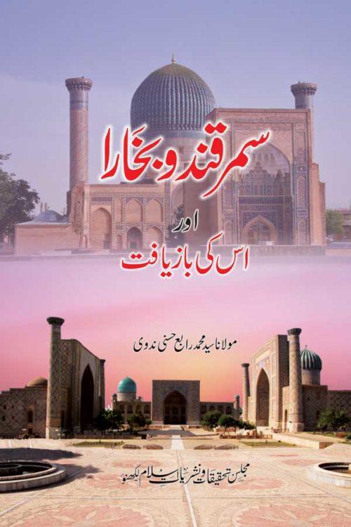 Samarqand Wa Bukhara Ki bazyaft- سمرقند وبخارا کی بازيافت