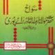 Sawaneh - Hazrat Maulana Abdul Qadir Raipuri- ؒسوانح حضرت مولانا عبدالقادر رائے پوری