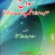 Sawaneh Maulana Muhammad Yusuf Kandhlawi- ؒسوانح مولانا محمد یوسف کاندھلوی