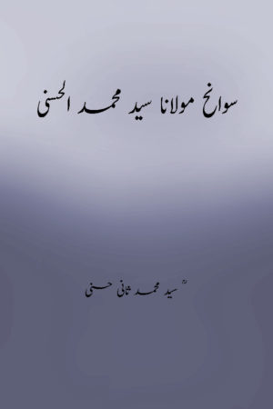 Sawaneh Maulana Sayyid Muhammed Hasani- سوانح مولانا سید محمد الحسنی