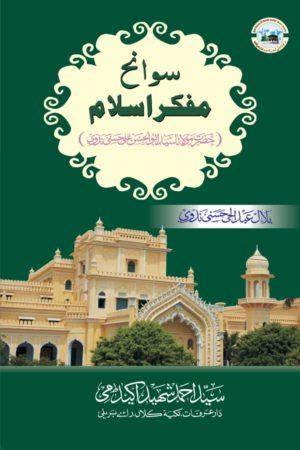 Sawaneh Mufakkir-e-Islam - سوانح مفکراسلام