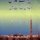 Seerat-e-Muhammedi (PBUH) Duaaon Ke Ayine Mein- سیرت محمدی دعائوں کے آئینہ میں