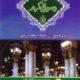 Seerat-e-Rasool-Akaram-PBUH-سیرت رسول اکرم ﷺ