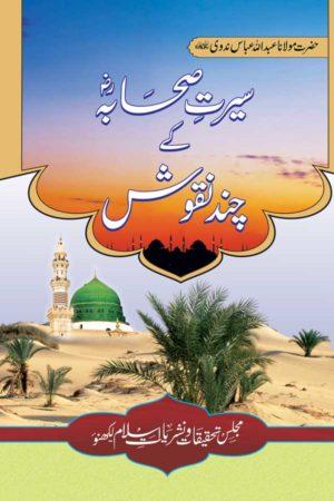 Seerat-E-Sahaba Ke Chand Nuqush- سیرت صحابہ کے چند نقوش