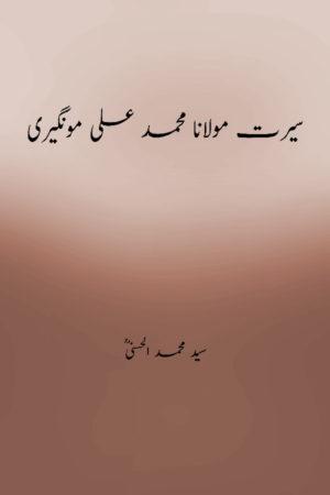 Seerat-Maulana Muhammed Ali Mungeri- ؒسيرت مولانا محمد على مونگيرى