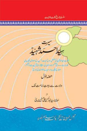 Seerat Sayyid Ahmed Shaheed - Part-1- سیرت سید احمد شہید - اول