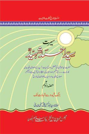 Seerat Sayyid Ahmed Shaheed - Part-2- سیرت سید احمد شہید - دوم