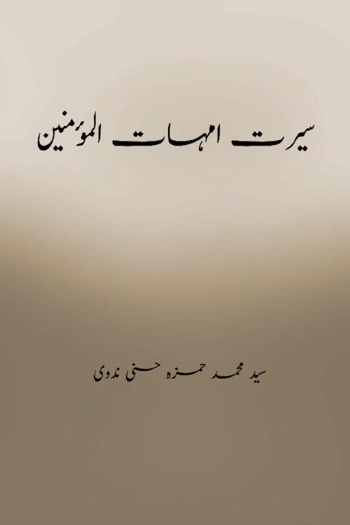 Seerat-Ummahatul-Mominin- سيرت امہات المؤمنين