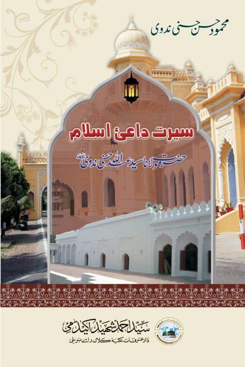 Seerat-Daee-e-Islam Mawlana Abdullah Hasani Nadwi- ؒسيرت داعى اسلام - حضرت مولانا عبد اللہ حسنى