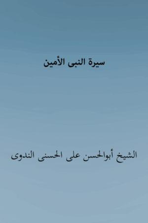 Seeratun Nabi il Ameen- سیرۃ النبی الأمین