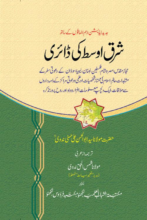 Sharq-e-Awsat Ki Dairy- شرق اوسط کی ڈائری