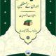 Sihah-e-Sitta aur Unke Musannifin- صحاح ستہ اور اس كے مصنفين