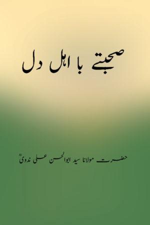 Sohbate Ba Ahle Dil - صحبتے با اہل دل
