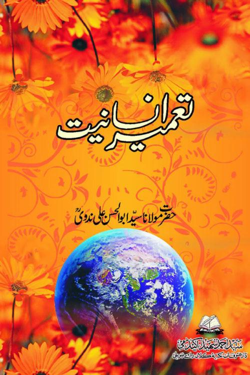 Tameer-e-Insaniyat- تعمير انسانيت