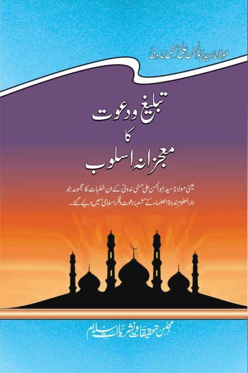 Tableegh Dawat Ka Mojezana Usloob- تبلیغ ودعوت کا معجزانہ اسلوب