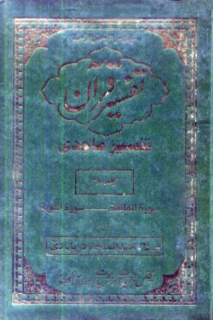 Tafseer-E-Majidi-Part-2- تفسیر ماجدی- دوم