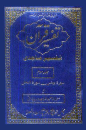 Tafseer-E-Majidi-Part-3- تفسیر ماجدی- سوم