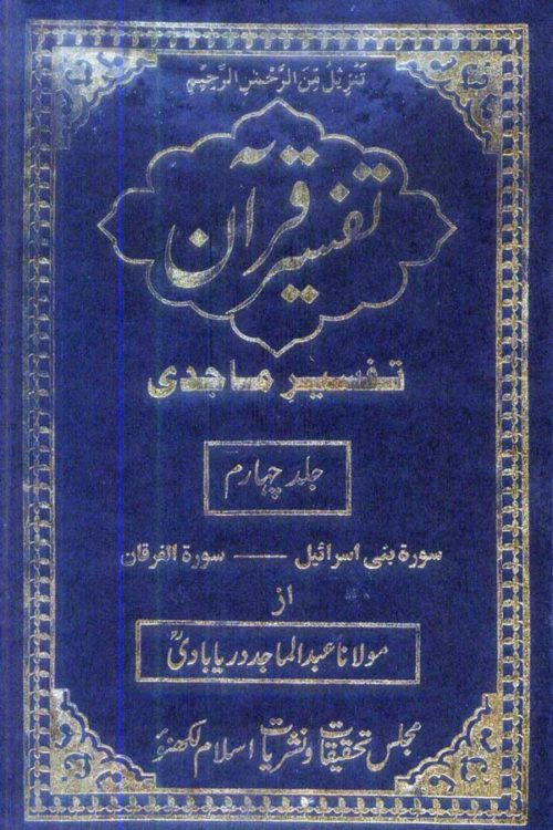 Tafseer-E-Majidi-Part-4- تفسیر ماجدی- چہارم