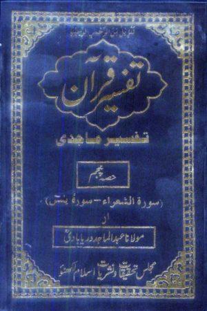 Tafseer-E-Majidi-Part-5 - تفسیر ماجدی- پنجم