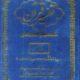 Tafseer-E-Majidi-Part-6 - تفسیر ماجدی- ششم