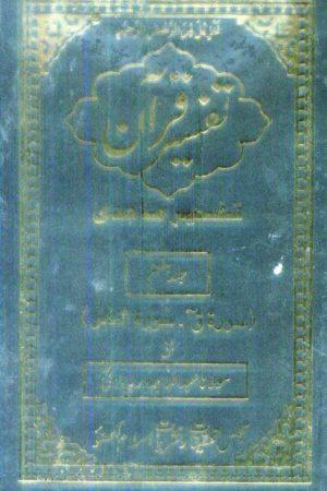 Tafseer-E-Majidi-Part-7- تفسیر ماجدی- ہفتم