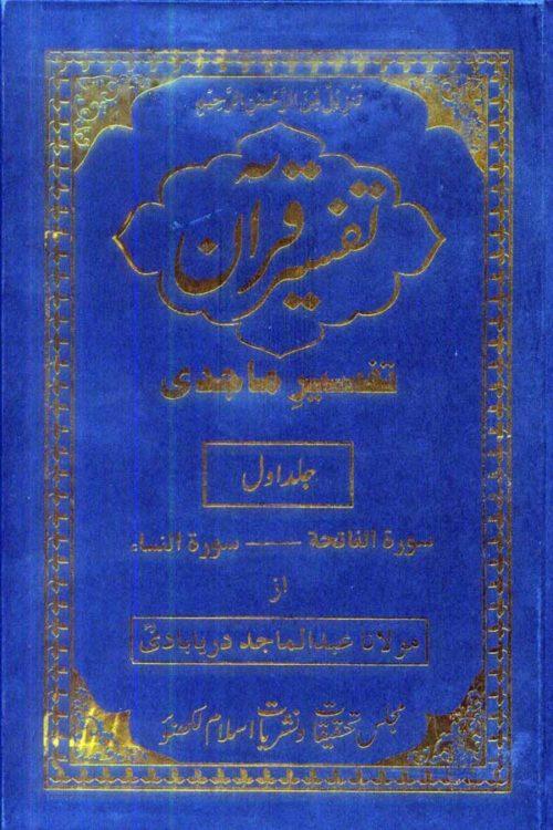 Tafseer-E-Majidi-Part-1- تفسیر ماجدی- اول