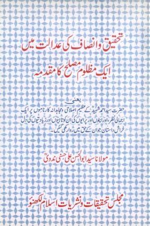 Tahqeeq Wa Insaf ki Adalat Main Ek Mazloom Musleh Ka Muqaddma- تحفۂ مشرق