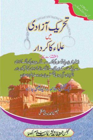 Tahreek-E-Azadi Mein Ulama Ka Kirdar - تحریک آزادی میں علماء کا کردار