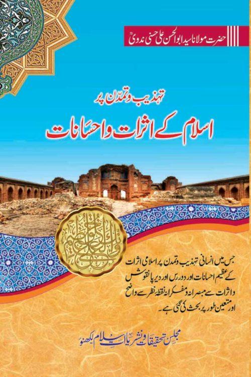 Tahzeeb Wa Tamaddun Per Islam Ke Asarat Wa Ehsanat- تہذیب وتمدن پراسلام کے اثرا ت واحسانات
