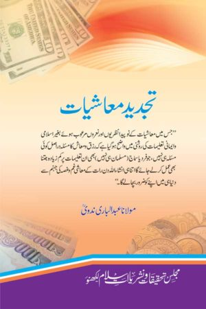 Tajdeed-E-Maashiyat- تجدید معاشیات