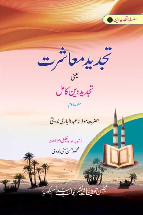 Tajdeed-e-Muashrat Yaani-Tajdeed-e-Deen-e-Kamil-Part-2- تجدید معاشرت یعنی تجدید دین کامل - دوم