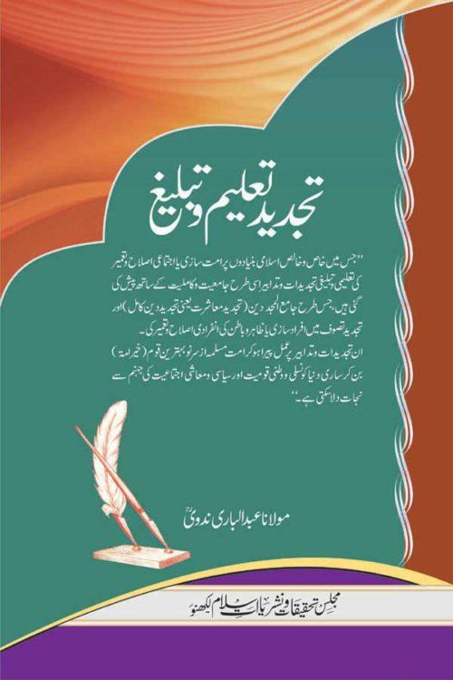Tajdeed-E-Taleem Wa Tableegh- تجدید تعلیم وتبلیغ