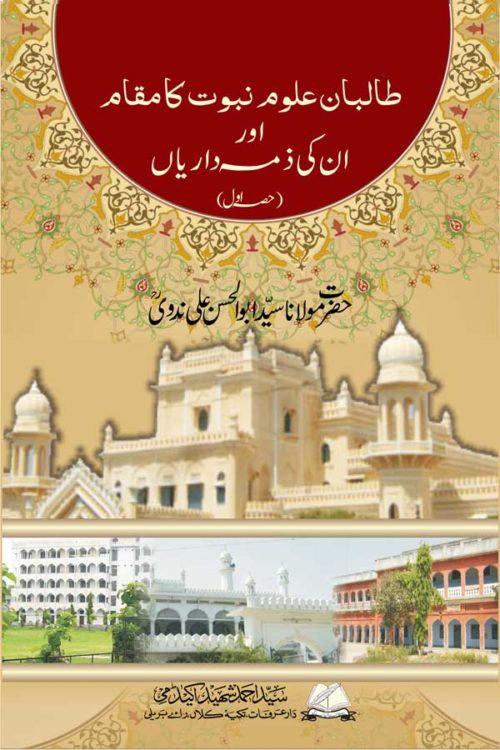 Talibane Uloom Nabuwat Part-1- طالبان علوم ونبوت - اول