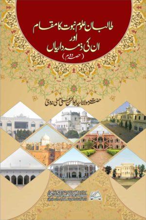 Talibane Uloom Nabuwat Part-2- طالبان علوم ونبوت - دوم